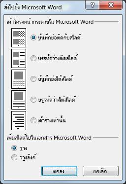 กล่องโต้ตอบ ส่งไปยัง Microsoft Word