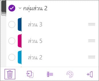 ลบกลุ่มส่วนใน OneNote for iOS