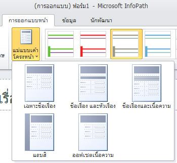 การจัดเค้าโครงฟอร์ม InfoPath 2010