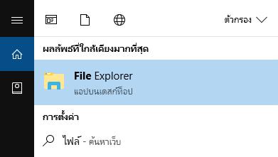 พิมพ์ File Explorer ในแถบเริ่มต้นของคุณแล้วเปิด