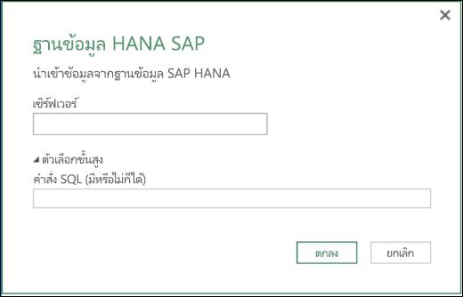 กล่องโต้ตอบการนำเข้าฐานข้อมูล SAP HANA ของ Excel Power BI