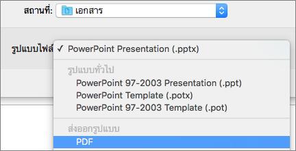 แสดงตัวเลือก PDF ในรายการรูปแบบไฟล์ในกล่องโต้ตอบ บันทึกเป็น ใน PowerPoint 2016 for Mac