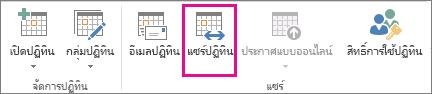 ปุ่ม แชร์ปฏิทิน ในแท็บ หน้าแรก ของ Outlook 2013
