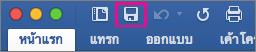 ไอคอนบันทึกจะถูกเน้นบน Ribbon ใน Word 2016 for Mac