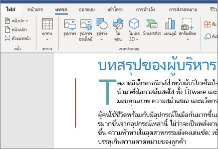 รูปภาพแผนภูมิ SmartArt Office 365 Word