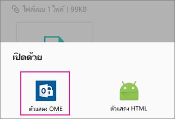 แสดงานกับจดหมาย Yahoo บน Android 2