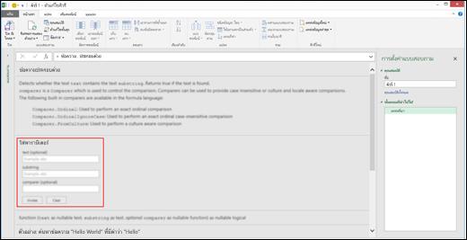 ตัวควบคุมการป้อนค่าแบบอินไลน์ของ Excel Power BI สำหรับการเรียกใช้ฟังก์ชันภายใน Query Editor