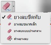 บน Mac, PowerPoint for Office ๓๖๕มียางลบสำหรับหมึกดิจิตอลสี่ยางลบ