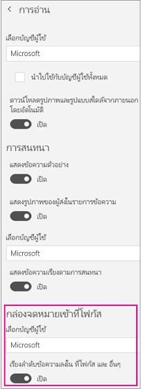 เปิดหรือปิดกล่องจดหมายเข้าที่โฟกัสด้วยแถบเลื่อนภายใต้เรียงลำดับข้อความลงในที่โฟกัสและอื่นๆ