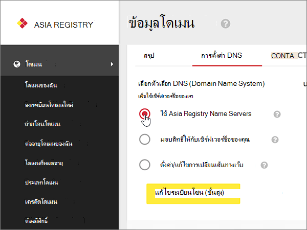 AsiaRegistry-BP-Configure-1-5