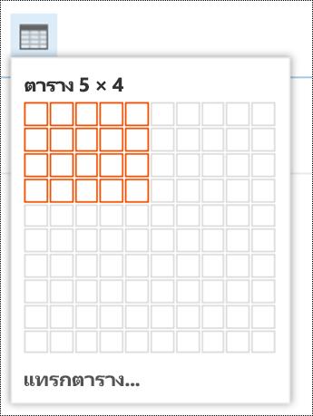 เพิ่มตารางอย่างง่ายใน Outlook บนเว็บ