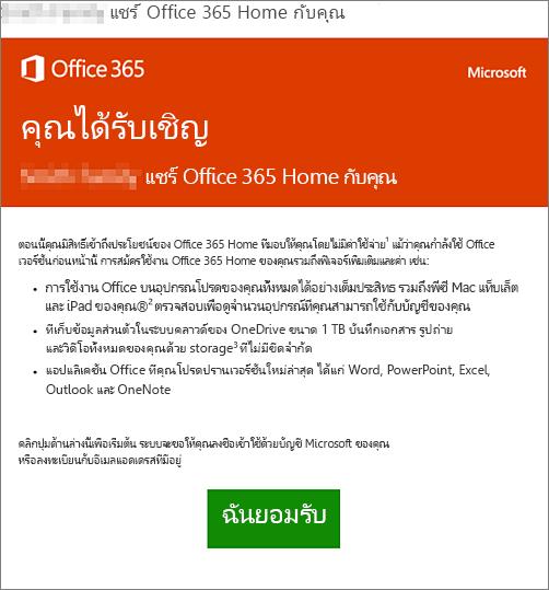 อีเมลแจ้งผู้ที่ใช้ Office 365 Home ร่วมกับคุณ