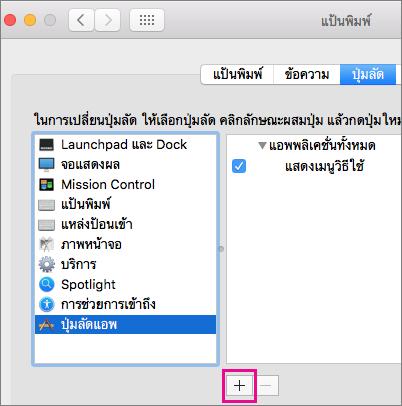 คีย์ลัดแบบกำหนดเองใน Office 2016 for Mac