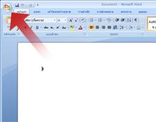 ลูกศรชี้ไปยังปุ่ม Microsoft Office