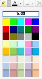 เลือกสี