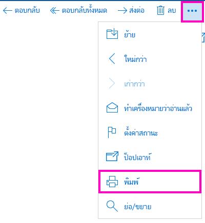 พิมพ์ข้อความอีเมลใน จดหมายสำหรับ Windows 10