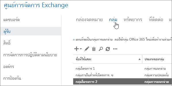 การค้นหากลุ่มในศูนย์การจัดการ Exchange