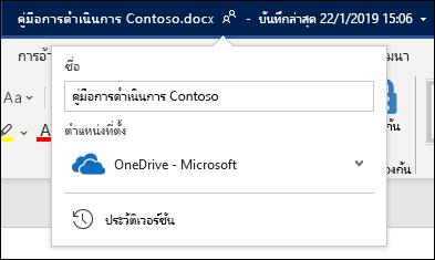 เมนูดรอปดาวน์จากชื่อเรื่องของเอกสารใน Word สำหรับ Office 365
