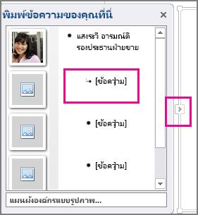 บานหน้าต่างข้อความกราฟิก SmartArt ที่มี [ข้อความ] และตัวควบคุมบานหน้าต่างข้อความถูกไฮไลต์