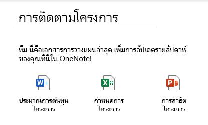 ไฟล์ที่ฝังตัวบนหน้าใน OneNote สำหรับ Windows 10