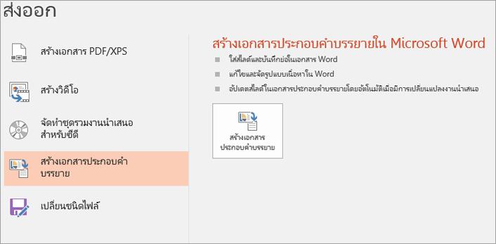 คลิปสำหรับหน้าจอของส่วนติดต่อผู้ใช้ PowerPoint ที่แสดงไฟล์ > ส่งออก > สร้างเอกสารประกอบคำบรรยาย