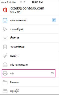 โหนบนรายการโฟลเดอร์ใน Outlook โทรศัพท์มือถือเป็นกลุ่ม