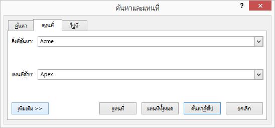 ใน Outlook กล่องโต้ตอบ ค้นหาและแทนที่