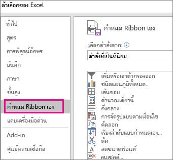 ไฟล์ > ตัวเลือก > กำหนด Ribbon เอง