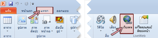 LiveWeb add-in ของพบบนแท็บแทรกของ Ribbon ด้านขวาสุดท้าย
