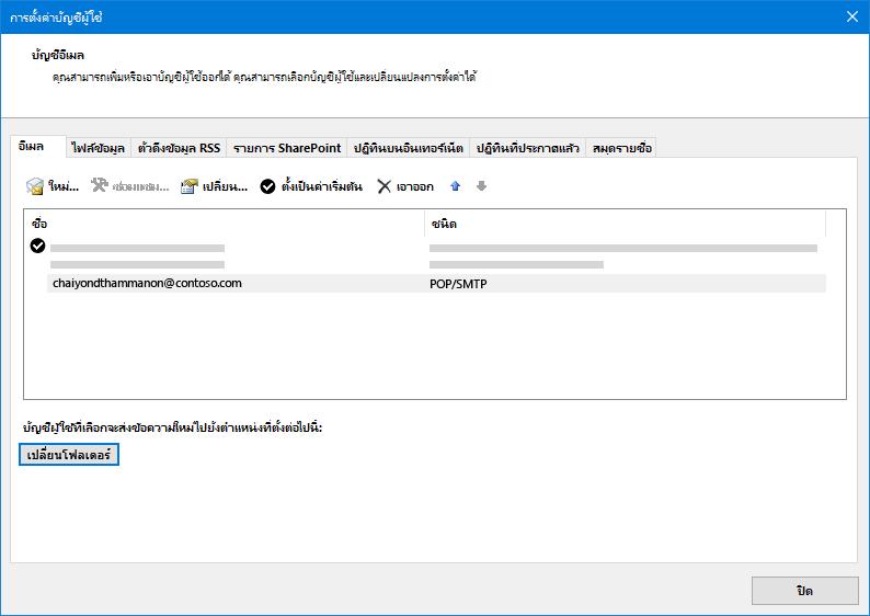 กล่องโต้ตอบการตั้งค่าบัญชีผู้ใช้ Outlook