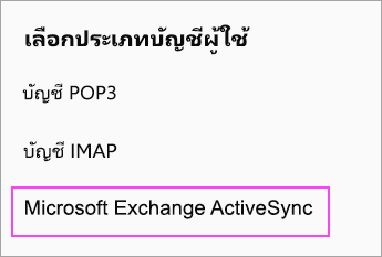 เลือก Microsoft Exchange ActiveSync