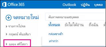 โฟลเดอร์ที่แชร์จะแสดงใน Outlook Web App