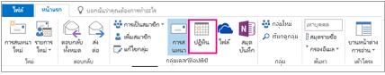 ปุ่มปฏิทินบน ribbon ในกลุ่มใน Outlook