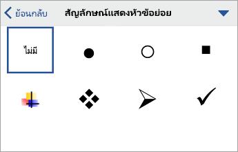 คำสั่งสัญลักษณ์แสดงหัวข้อย่อย ที่มีการแสดงตัวเลือกการจัดรูปแบบ