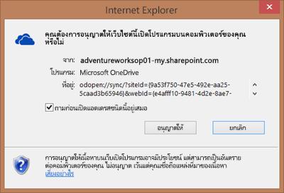 สกรีนช็อตของกล่องโต้ตอบใน Internet Explorer กำลังขอสิทธิ์เพื่อเปิด Microsoft OneDrive
