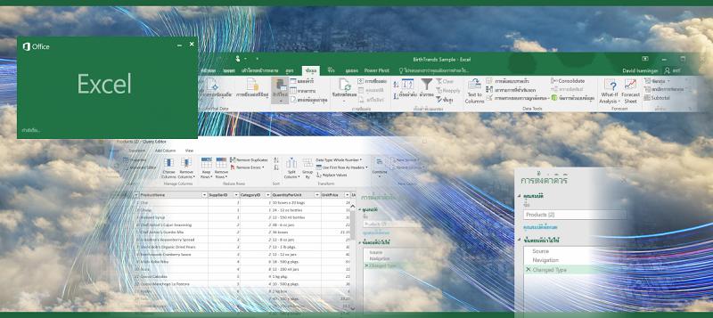 คิวรีใน Excel 2016