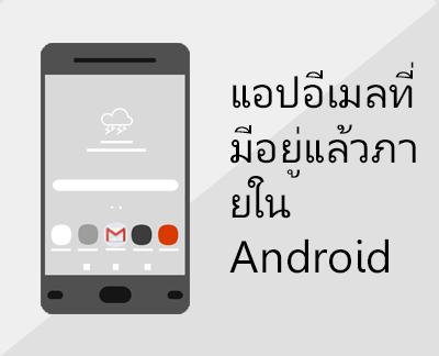 คลิกเพื่อตั้งค่าแอปอีเมลที่มีอยู่แล้วภายใน Android