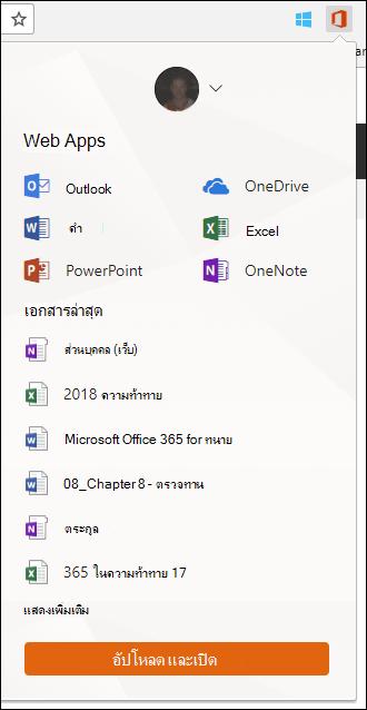 คลิกนามสกุล Office Online ในแถบนามสกุล Chrome เพื่อเปิดแผง Office Online