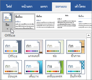ธีม Office 365 Word