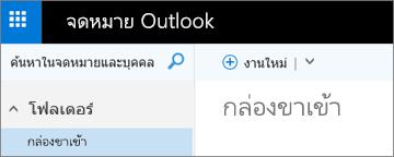 Ribbon ของ Outlook.com แบบใหม่มีลักษณะอย่างไร