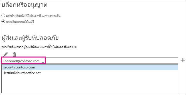 การเพิ่มผู้ส่งที่ปลอดภัยใน Outlook Web App