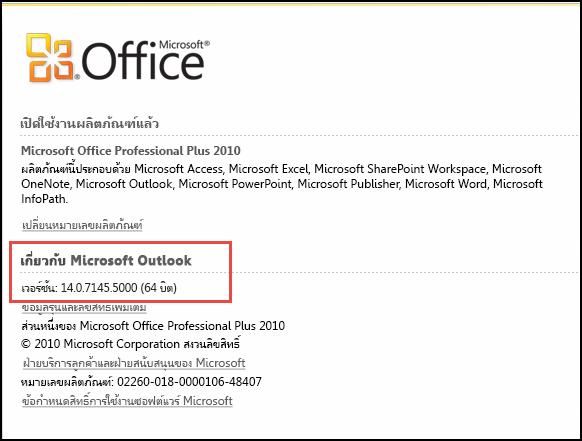 สกรีนช็อตของหน้าที่คุณสามารถตรวจสอบเวอร์ชันของ Outlook 2010 ภายใต้ เกี่ยวกับ Microsoft Outlook