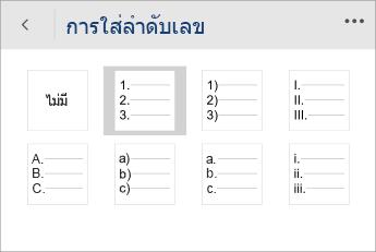 สกรีนช็อตของเมนูการใส่ลำดับเลขใน Word Mobile ที่เลือกสไตล์การใส่ลำดับเลขไว้