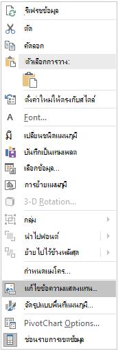 เมนูข้อความแสดงแทนสำหรับการแก้ไขของ Excel Win32 สำหรับ Pivotchart