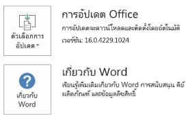 เมื่อติดตั้ง Office โดยใช้คลิก-ทู-รัน ข้อมูลแอปพลิเคชันและอัปเดตมีลักษณะดังนี้