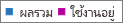 สกรีนช็อต: รายงานกลุ่ม Office 365 - จำนวนกลุ่มทั้งหมดและที่ใช้งานอยู่