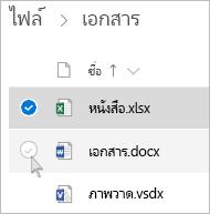 สกรีนช็อตของการเลือกไฟล์ใน OneDrive ในมุมมองรายการ