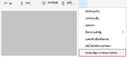 เครื่องมือการตรวจสอบปัญหาการช่วยสำหรับการเข้าถึง Outlook Online