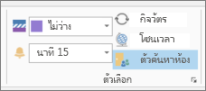 ปุ่ม ตัวค้นหาห้อง ใน Outlook 2013