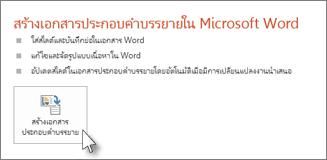 สร้างเอกสารประกอบคำบรรยายใน Word